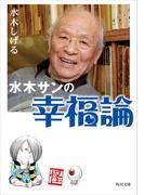 水木サンの幸福論(角川文庫)
