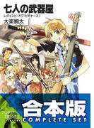 【合本版】七人の武器屋 全9巻(富士見ファンタジア文庫)