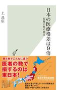 日本の医療格差は9倍~医師不足の真実~(光文社新書)