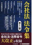 「会社法」法令集 第11版