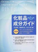 化粧品成分ガイド 第6版