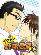 イケメン野球馬鹿ども(2)(BL☆MAX)