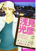 浅見光彦ミステリースペシャル 黄金の石橋(MBコミックス)