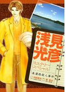 浅見光彦ミステリースペシャル 美濃路殺人事件(MBコミックス)
