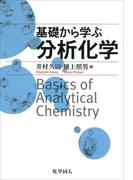 基礎から学ぶ分析化学
