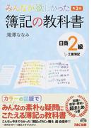 みんなが欲しかった簿記の教科書日商2級工業簿記 第3版