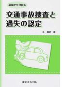基礎から分かる交通事故捜査と過失の認定