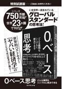 0ベース思考【無料試読版】