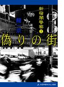 新宿闇警察(2) 偽りの街