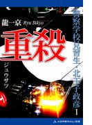 警察学校見習生・北王子政彦(1) 重殺