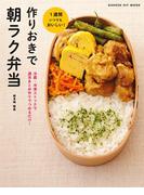 作りおきで朝ラク弁当(ヒットムック料理シリーズ)