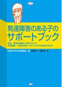 発達障害のある子のサポートブック(ヒューマンケアブックス)