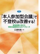 「本人参加型会議」で不登校は改善する!(ヒューマンケアブックス)