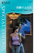 奇跡のふたり(シルエット・スペシャル・エディション)