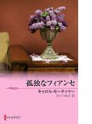 孤独なフィアンセ(ハーレクイン・プレゼンツ作家シリーズ別冊)