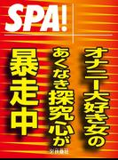 SPA!文庫オナニー大好き女のあくなき探究心が暴走中(SPA!BOOKS)