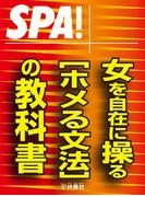 SPA!文庫女を自在に操る[ホメる文法]の教科書(SPA!BOOKS)