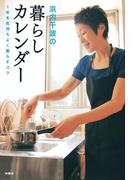 浜内千波の暮らしカレンダー 1年を気持ちよく暮らすコツ(扶桑社MOOK)