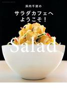 浜内千波のサラダカフェへようこそ!(扶桑社MOOK)