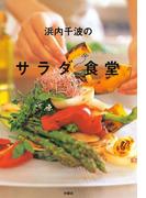浜内千波のサラダ食堂(扶桑社MOOK)