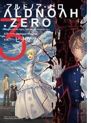 ALDNOAH.ZERO 3巻(まんがタイムKRコミックス)