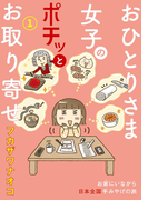 おひとりさま女子のポチッとお取り寄せ 1巻(まんがタイムコミックスMNシリーズ)