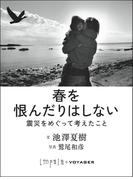 春を恨んだりはしない(impala e-books)