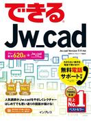 できるJw_cad(できるシリーズ)