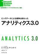 ビッグデータによる競争は終わった アナリティクス3.0(DIAMOND ハーバード・ビジネス・レビュー論文)