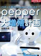 ロボット界のiPhoneになれるか? pepper大増殖計画(週刊ダイヤモンド 特集BOOKS)