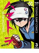 ハマトラ THE COMIC 3(ヤングジャンプコミックスDIGITAL)
