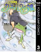 みにくいカエルの娘 3(ヤングジャンプコミックスDIGITAL)