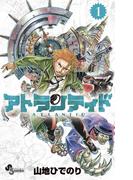 アトランティド 1(少年サンデーコミックス)