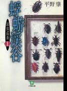 昆虫巡査(1)蜉蝣(カゲロウ)渓谷(小学館文庫)(小学館文庫)