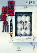 昆虫巡査(2)精霊蜻蛉の川(小学館文庫)(小学館文庫)
