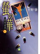 昆虫巡査(3)螢の華(小学館文庫)(小学館文庫)