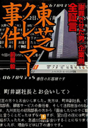 全証言 東芝クレーマー事件(小学館文庫)(小学館文庫)
