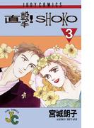 直撃!SHOKO 3(ジュディーコミックス)