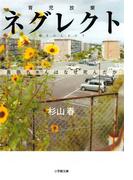 ネグレクト(小学館文庫)(小学館文庫)