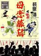 母恋旅烏(小学館文庫)(小学館文庫)