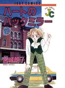 ハートのバックミラー 2(ジュディーコミックス)