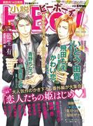 小説b-Boy 旦那さま、お許しを 和の艶エロス特集(2015年1月号)(小b)