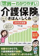 世界一わかりやすい介護保険のきほんとしくみ 2015年度版