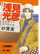 浅見光彦ミステリースペシャル 砂冥宮(MBコミックス)