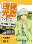 浅見光彦ミステリースペシャル 城崎殺人事件(MBコミックス)