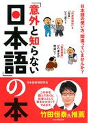 「意外と知らない日本語」の本