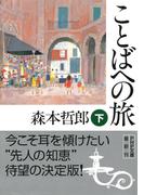 ことばへの旅(下)(PHP文庫)