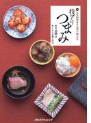 人気和食店の大将が教える技アリつまみ(諸書籍)