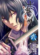 十鬼の絆 弐(シルフコミックス)