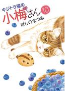 キジトラ猫の小梅さん(10)(ねこぱんちコミックス)